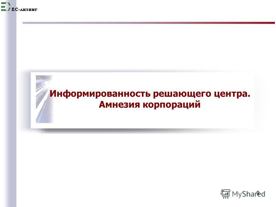 EC-лизинг 9 Информированность решающего центра. Амнезия корпораций