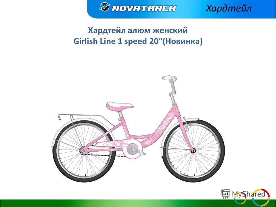 Хардтейл алюм женский Girlish Line 1 speed 20(Новинка) Хардтейл