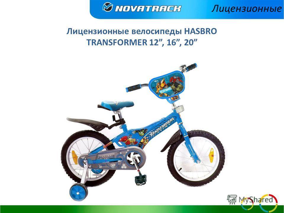 Лицензионные велосипеды HASBRO TRANSFORMER 12, 16, 20 Лицензионные