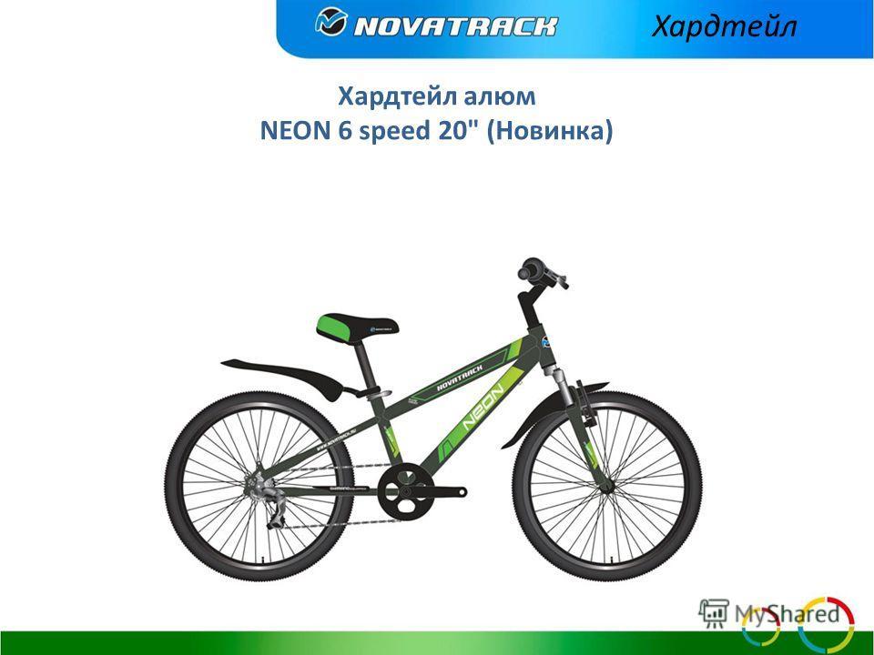 Хардтейл алюм NEON 6 speed 20 (Новинка) Хардтейл