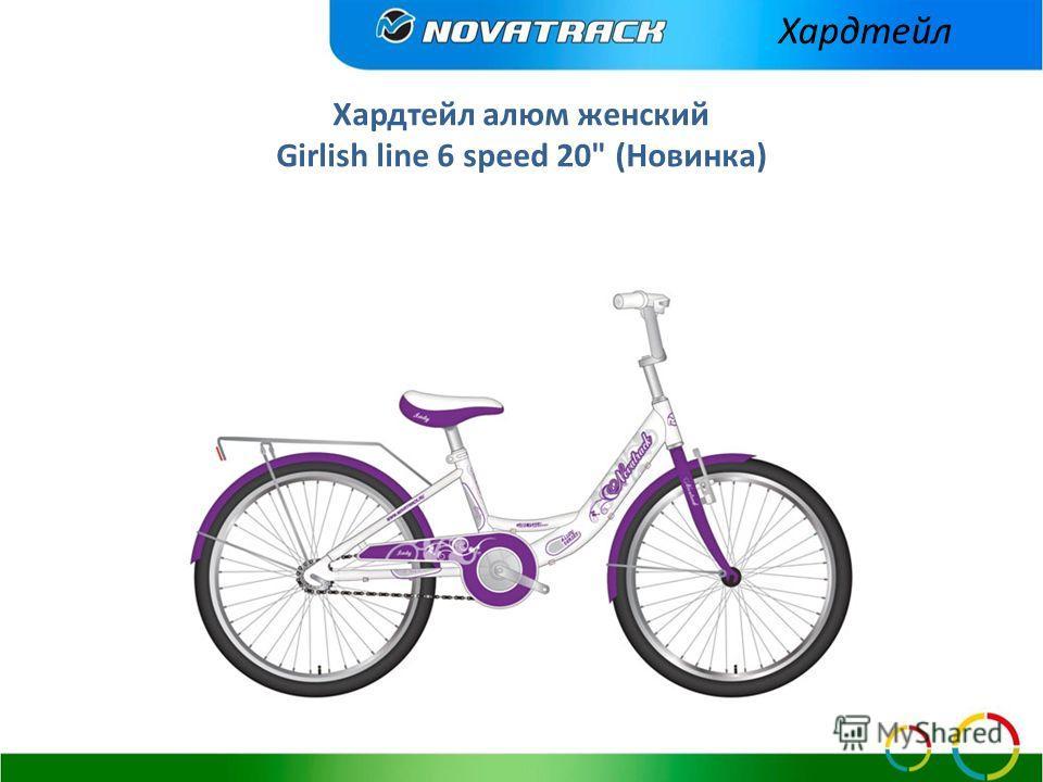 Хардтейл алюм женский Girlish line 6 speed 20 (Новинка) Хардтейл