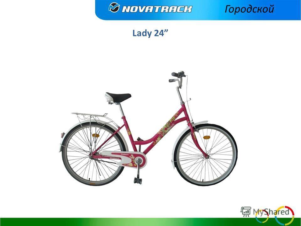 Lady 24 Городской