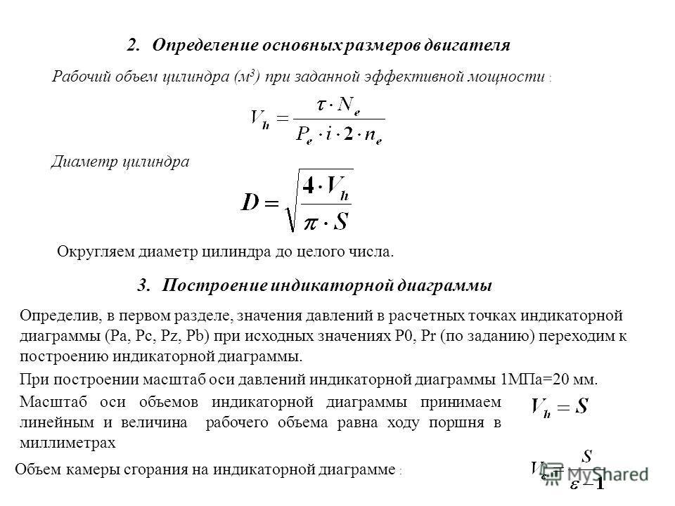 2.Определение основных размеров двигателя Рабочий объем цилиндра (м 3 ) при заданной эффективной мощности : Диаметр цилиндра Округляем диаметр цилиндра до целого числа. 3.Построение индикаторной диаграммы Масштаб оси объемов индикаторной диаграммы пр