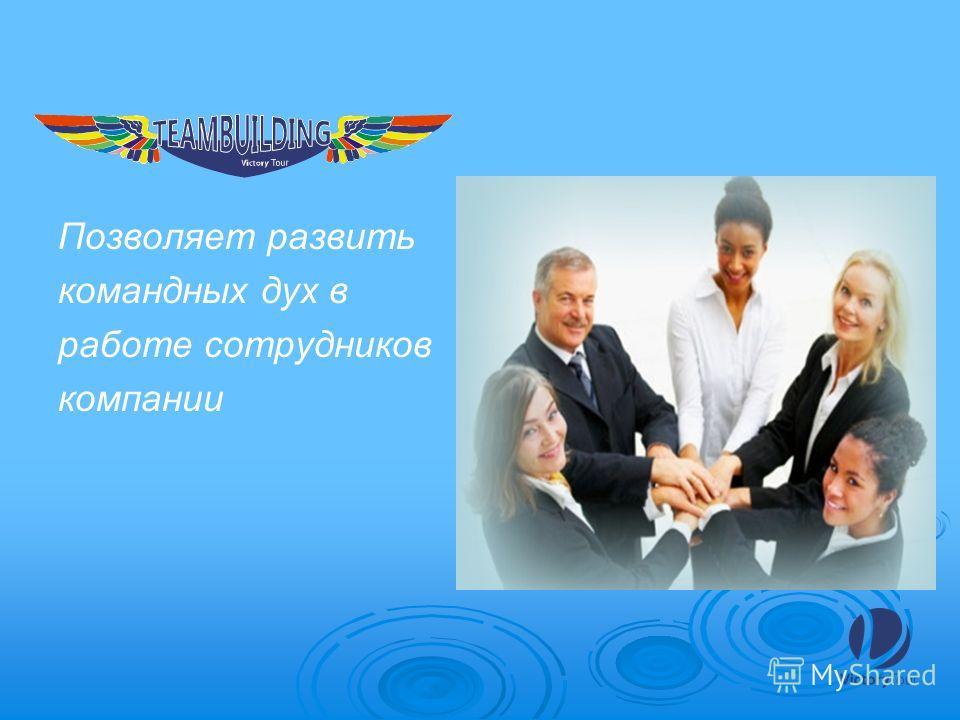 Позволяет развить командных дух в работе сотрудников компании
