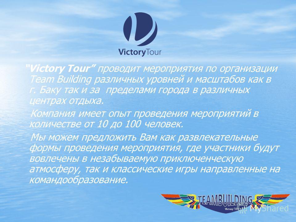 Victory Tour проводит мероприятия по организации Team Building различных уровней и масштабов как в г. Баку так и за пределами города в различных центрах отдыха. Компания имеет опыт проведения мероприятий в количестве от 10 до 100 человек. Мы можем пр