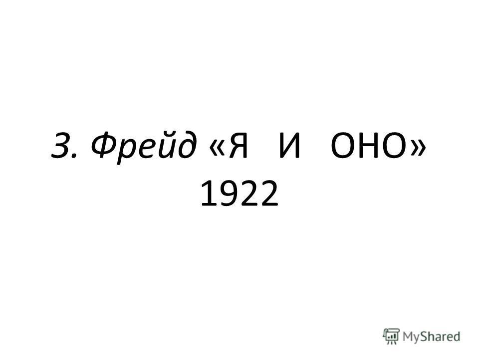 З. Фрейд «Я И ОНО» 1922