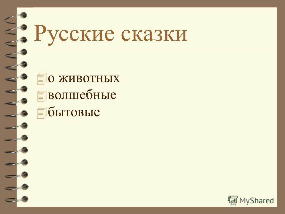 Русские сказки 4 о животных 4 волшебные 4 бытовые