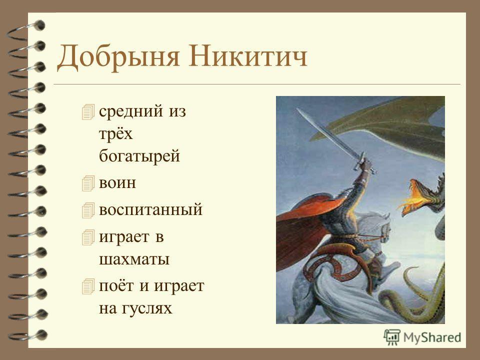 Добрыня Никитич 4 средний из трёх богатырей 4 воин 4 воспитанный 4 играет в шахматы 4 поёт и играет на гуслях