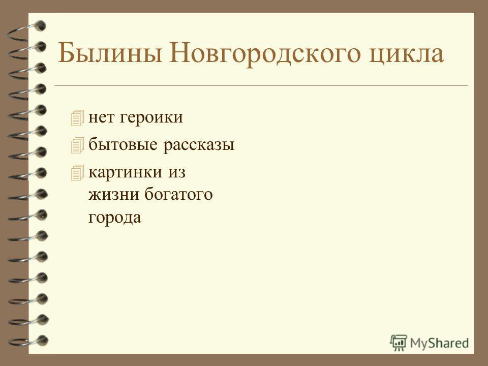Былины Новгородского цикла 4 нет героики 4 бытовые рассказы 4 картинки из жизни богатого города