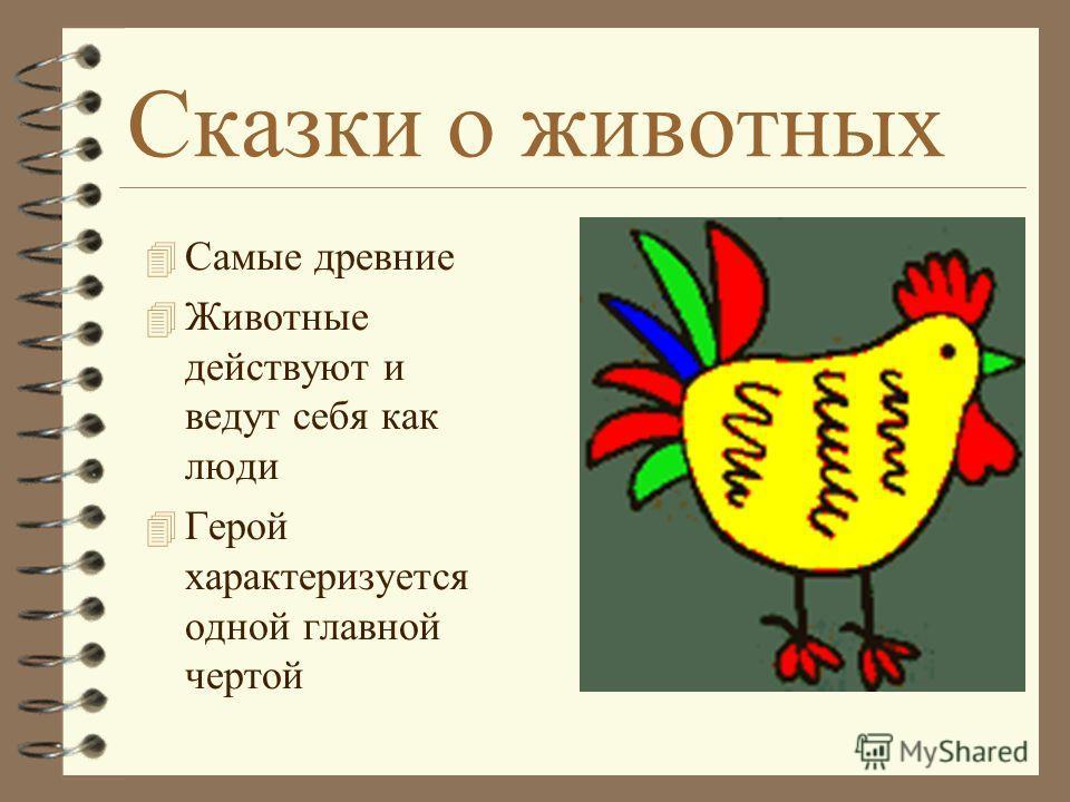 Сказки о животных 4 Самые древние 4 Животные действуют и ведут себя как люди 4 Герой характеризуется одной главной чертой