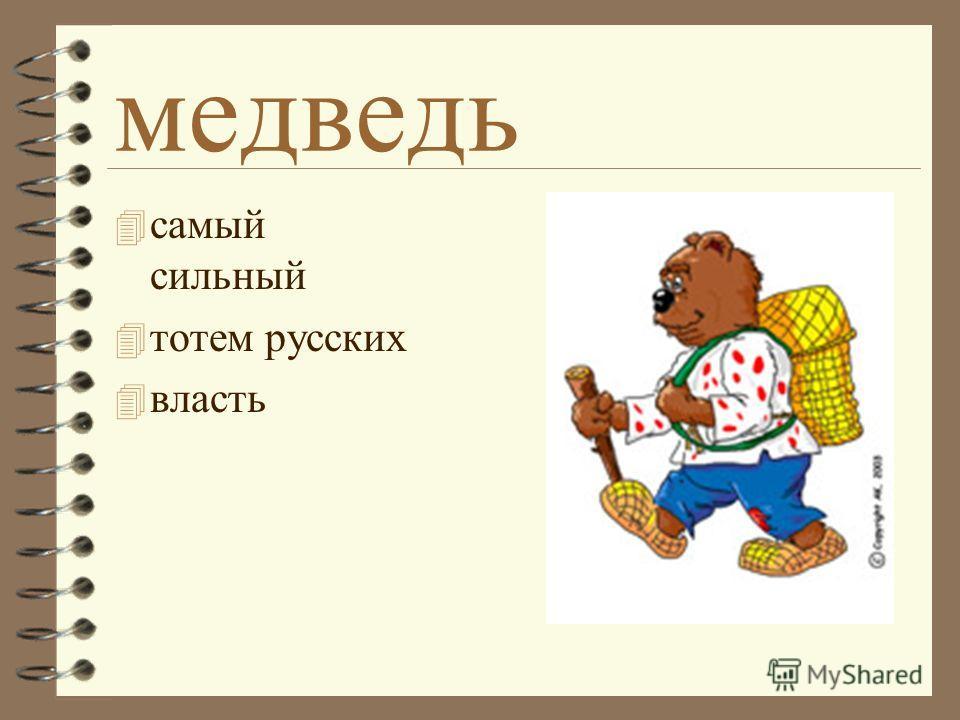 медведь 4 самый сильный 4 тотем русских 4 власть