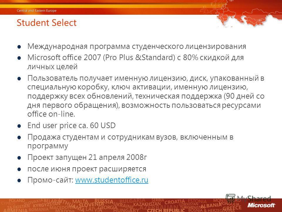 Central and Eastern Europe Student Select – новая программа лицензирования для студентов и сотрудников Вузов Анна Сухова Менеджер по развитию бизнеса со студентами Microsoft asoukhov@microsoft.com