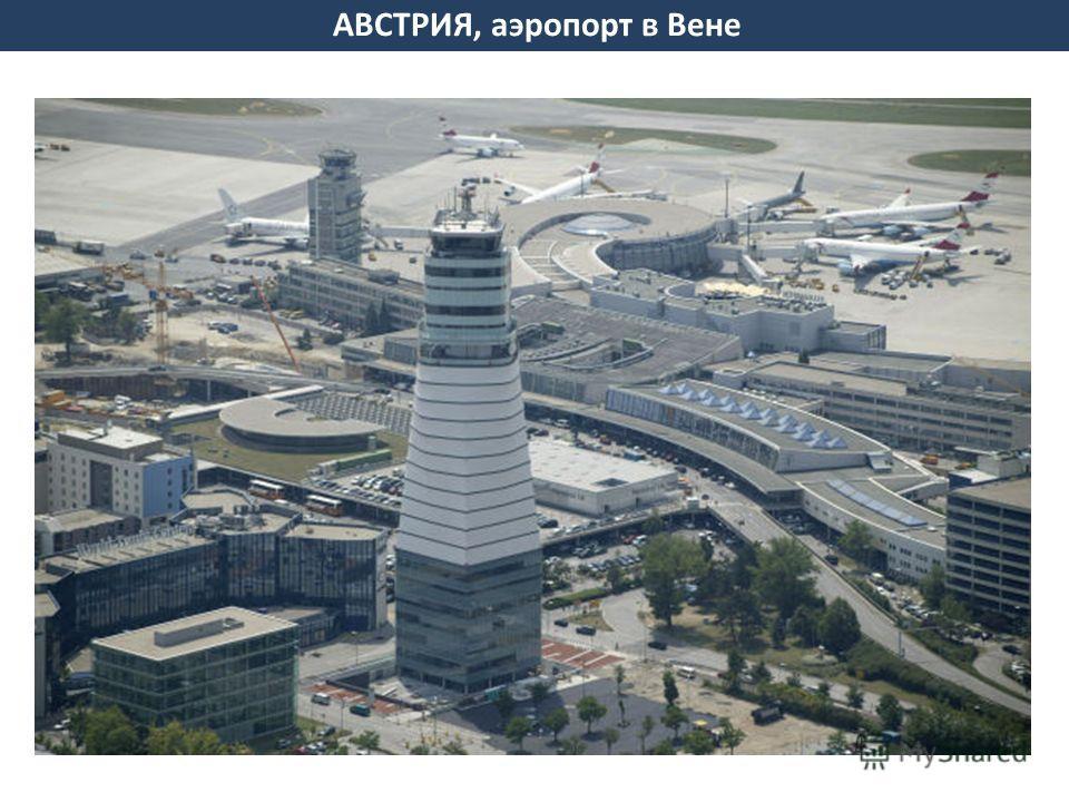 АВСТРИЯ, аэропорт в Вене