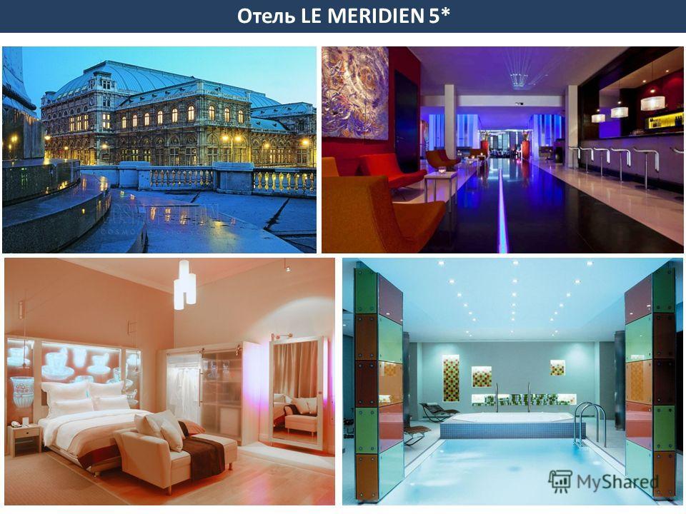 Отель LE MERIDIEN 5*