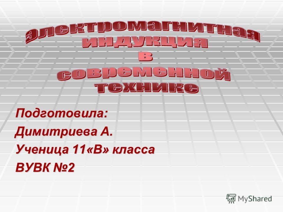Подготовила: Димитриева А. Ученица 11«В» класса ВУВК 2