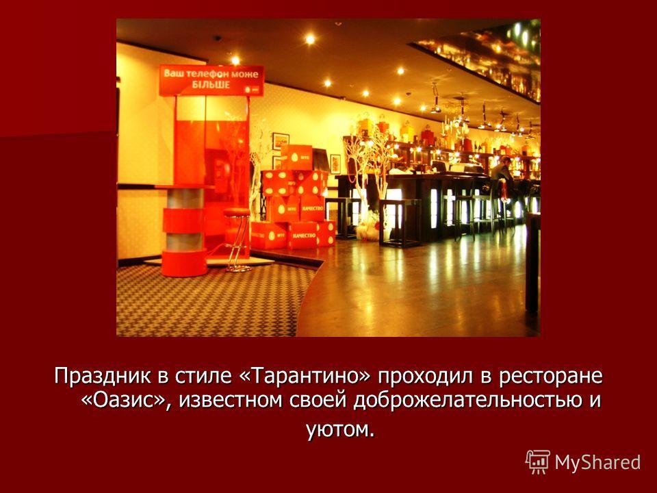 Праздник в стиле «Тарантино» 18 декабря 2007 года в ТРК «Ультрамарин» в самом центре Киева телекоммуникационный гигант МТС проводил празднование Нового Года для своих VIP-клиентов.