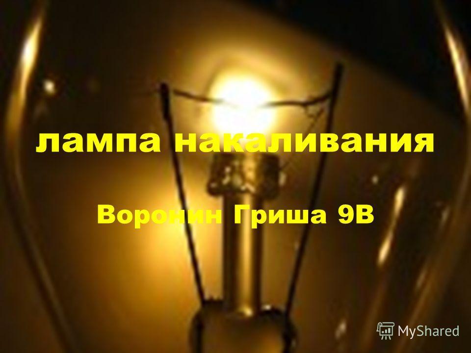 лампа накаливания Воронин Гриша 9В