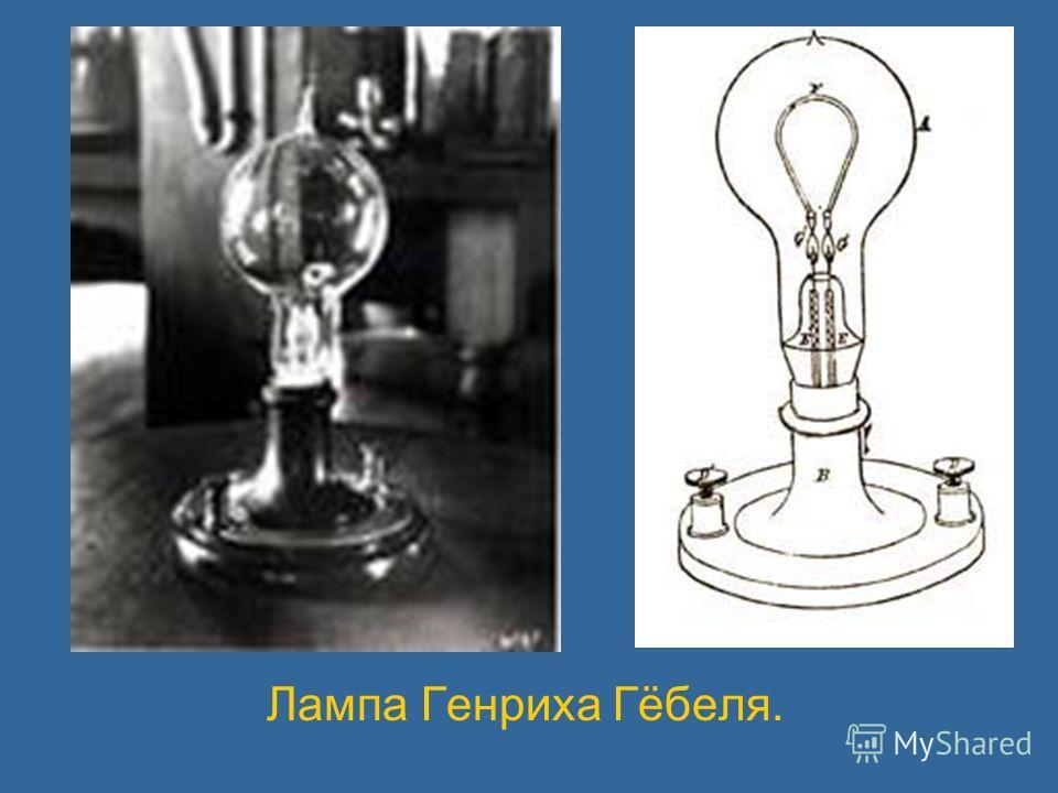 Лампа Генриха Гёбеля.