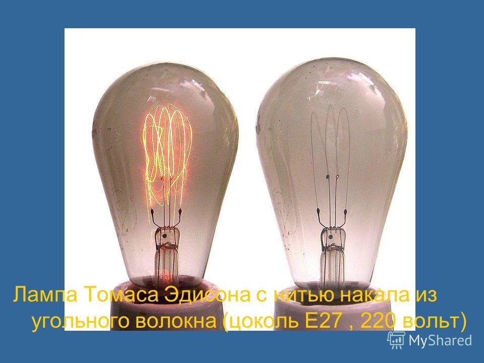 Лампа Томаса Эдисона с нитью накала из угольного волокна (цоколь E27, 220 вольт)