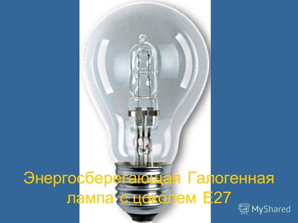 Энергосберегающая Галогенная лампа с цоколем Е27