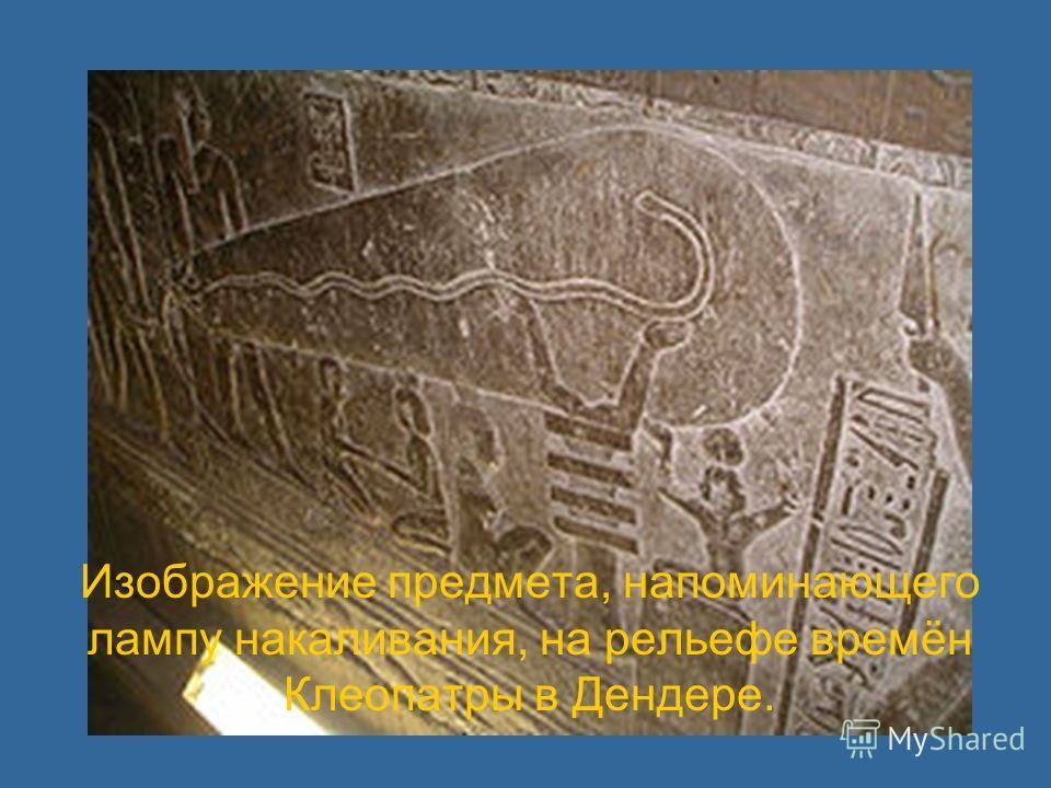 Изображение предмета, напоминающего лампу накаливания, на рельефе времён Клеопатры в Дендере.