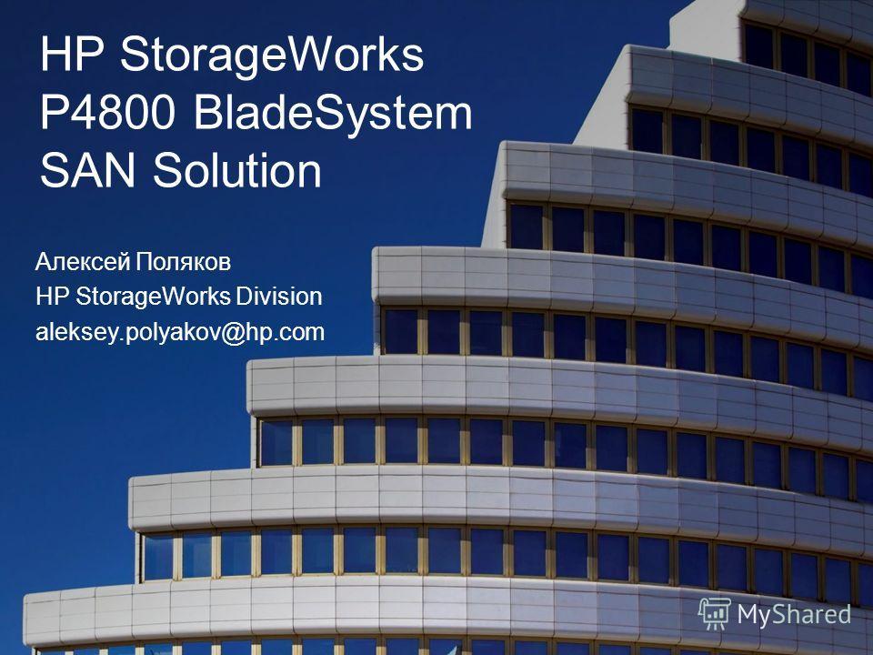 1 HP StorageWorks P4800 BladeSystem SAN Solution Алексей Поляков HP StorageWorks Division aleksey.polyakov@hp.com