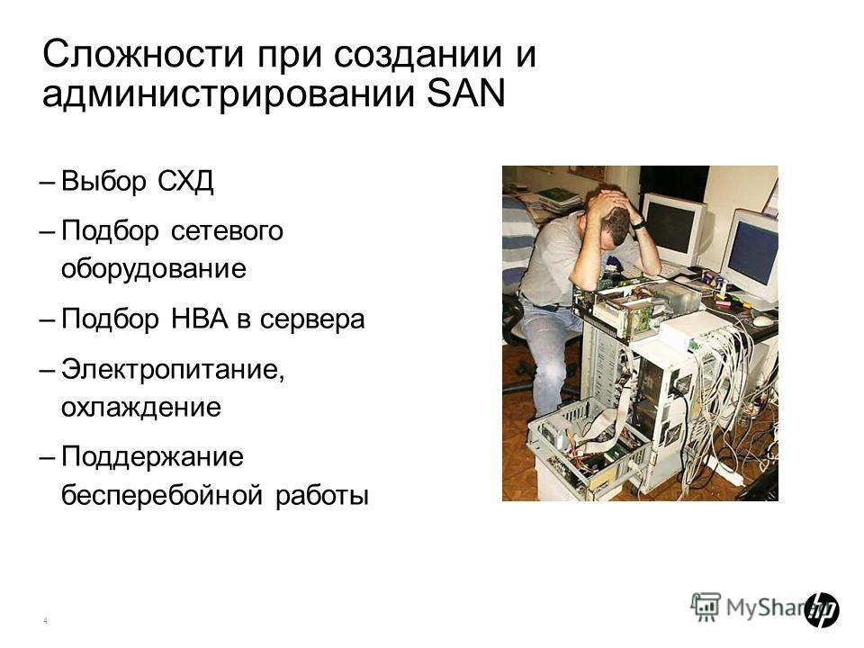 4 Сложности при создании и администрировании SAN –Выбор СХД –Подбор сетевого оборудование –Подбор НВА в сервера –Электропитание, охлаждение –Поддержание бесперебойной работы