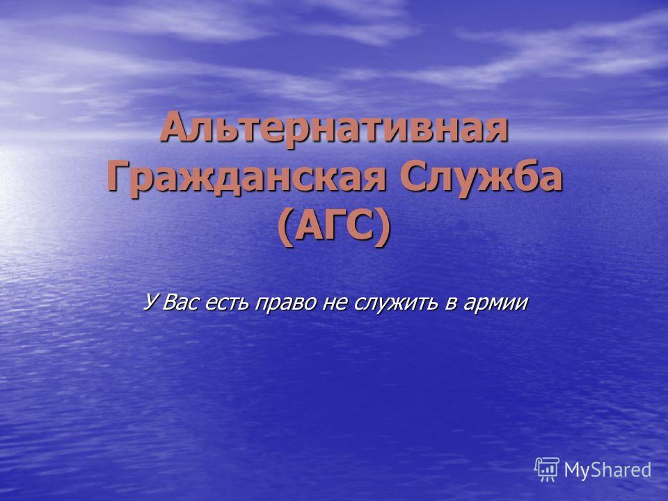 Альтернативная Гражданская Служба (АГС) У Вас есть право не служить в армии