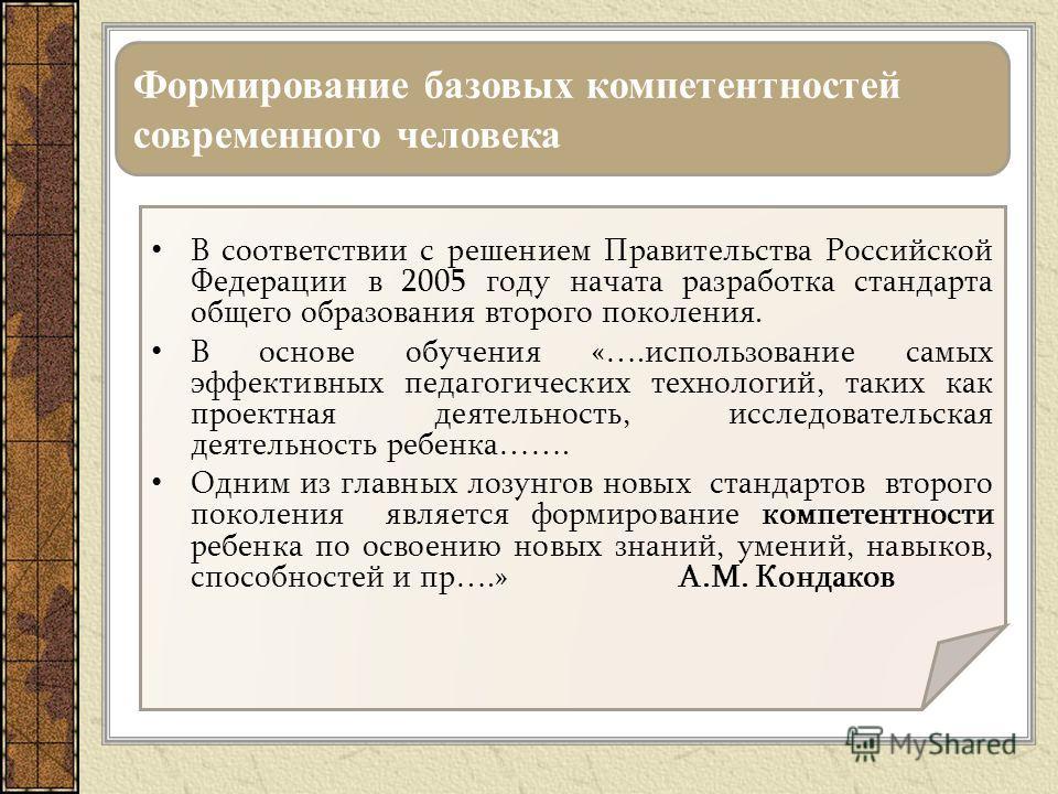 Государственные образовательные стандарты второго поколения Формирование базовых компетентностей современного человека В соответствии с решением Правительства Российской Федерации в 2005 году начата разработка стандарта общего образования второго пок