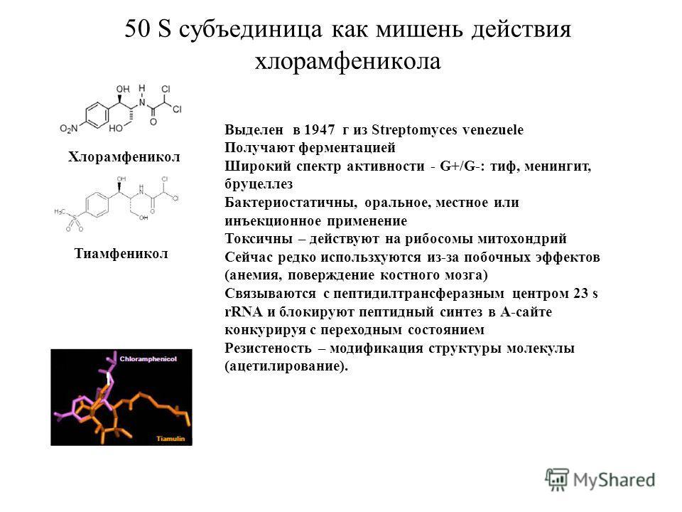 Тиамфеникол Хлорамфеникол Выделен в 1947 г из Streptomyces venezuele Получают ферментацией Широкий спектр активности - G+/G-: тиф, менингит, бруцеллез