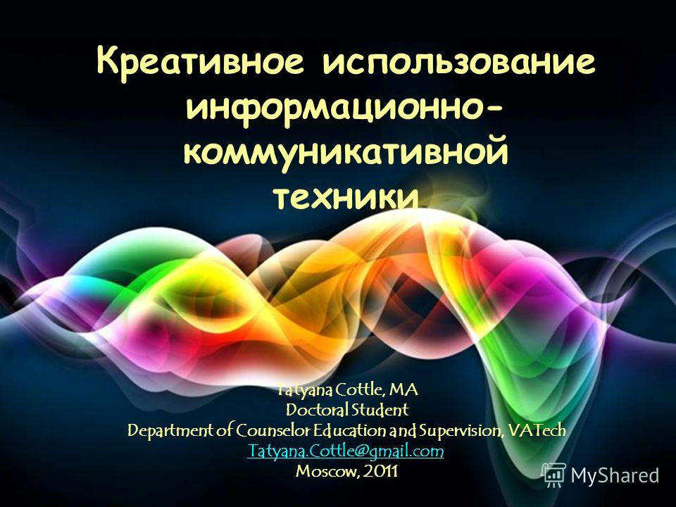 Free Powerpoint Templates Page 1 Free Powerpoint Templates Креативное использование информационно- коммуникативной техники Tatyana Cottle, MA Doctoral Student Department of Counselor Education and Supervision, VATech Tatyana.Cottle@gmail.com Moscow,