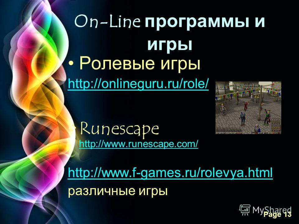Free Powerpoint Templates Page 13 On-Line программы и игры Ролевые игры http://onlineguru.ru/role/ Runescape http://www.runescape.com/ http://www.runescape.com/ http://www.f-games.ru/rolevya.html различные игры