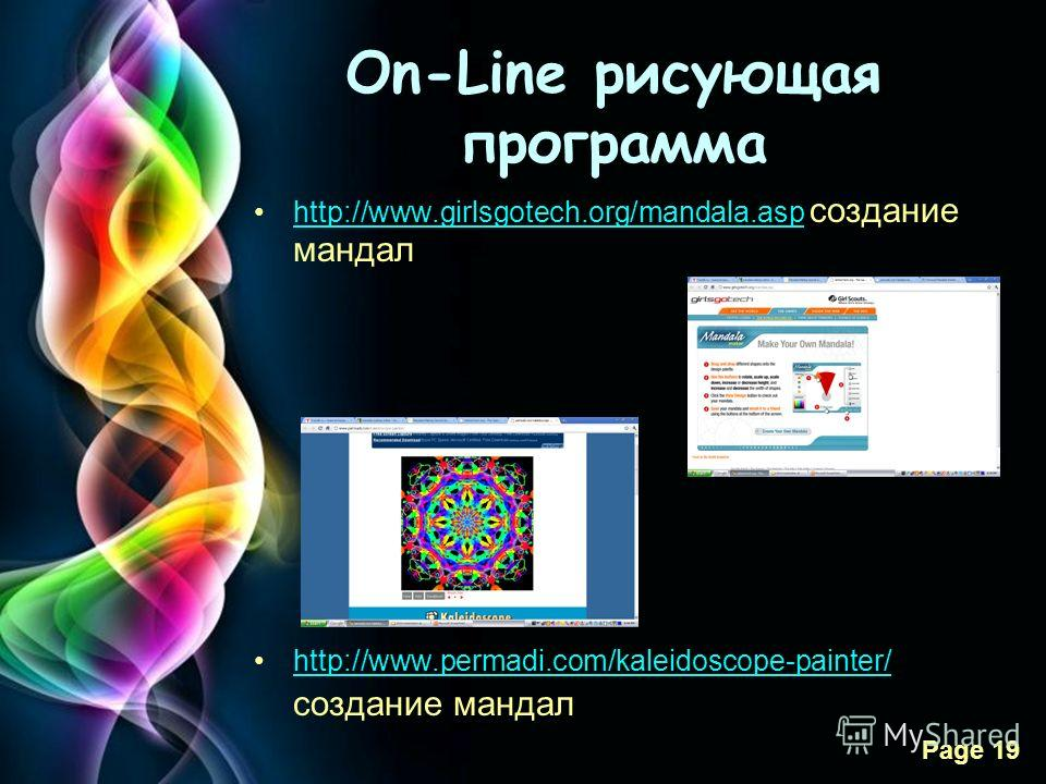 Free Powerpoint Templates Page 19 On-Line рисующая программа http://www.girlsgotech.org/mandala.asp создание мандалhttp://www.girlsgotech.org/mandala.asp http://www.permadi.com/kaleidoscope-painter/ создание мандалhttp://www.permadi.com/kaleidoscope-