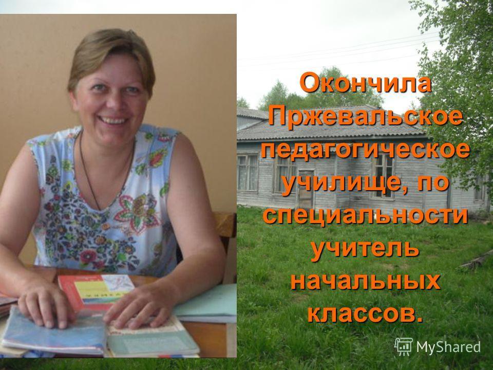 Окончила Пржевальское педагогическое училище, по специальности учитель начальных классов.