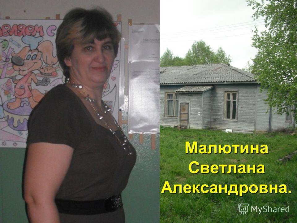 Малютина Светлана Александровна.