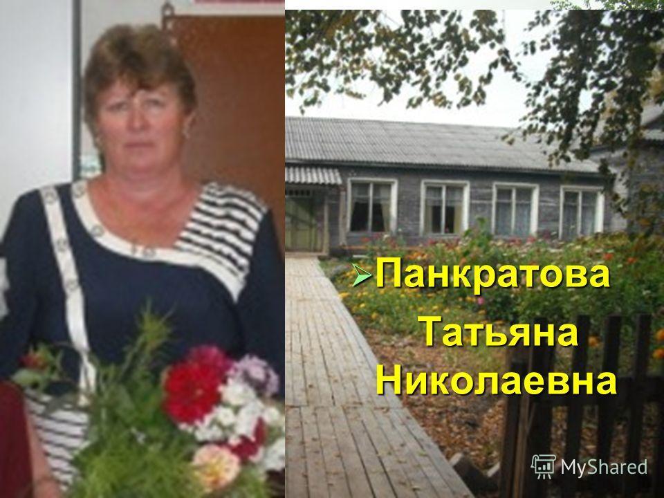 Панкратова Панкратова Татьяна Николаевна Татьяна Николаевна