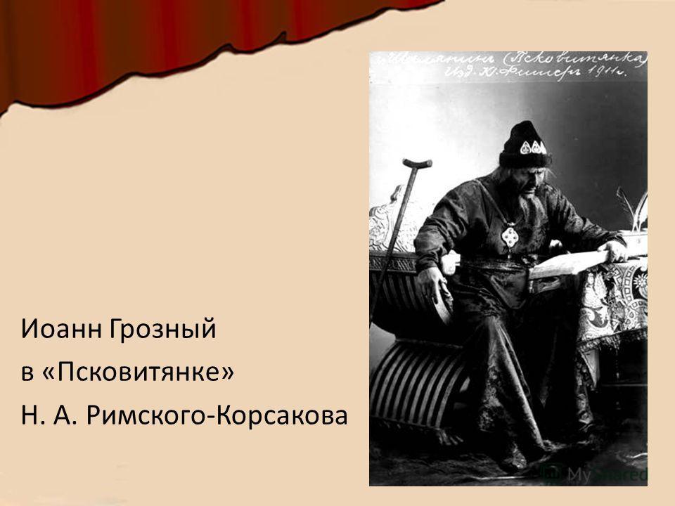 Иоанн Грозный в «Псковитянке» Н. А. Римского-Корсакова