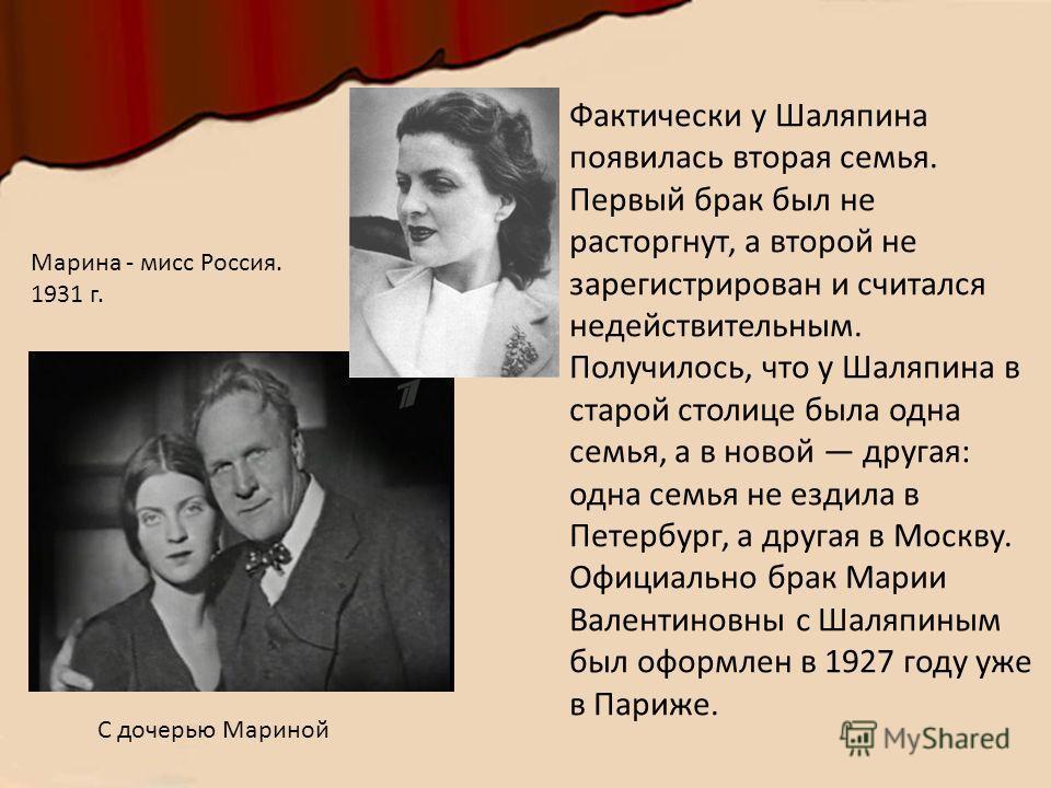 Фактически у Шаляпина появилась вторая семья. Первый брак был не расторгнут, а второй не зарегистрирован и считался недействительным. Получилось, что у Шаляпина в старой столице была одна семья, а в новой другая: одна семья не ездила в Петербург, а д