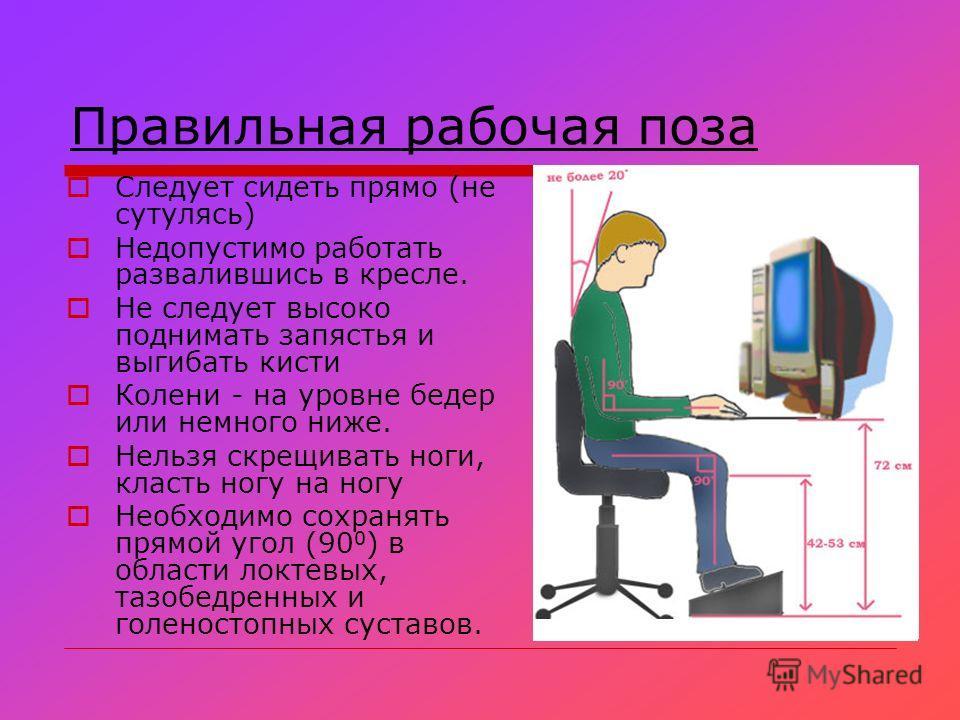 Во время работы лучевая трубка видеомонитора является источником электромагнитного излучения, которое при работе вблизи экрана неблагоприятно действует на зрение, вызывает усталость и снижение работоспособности. 6070 50 Поэтому надо работать на расст