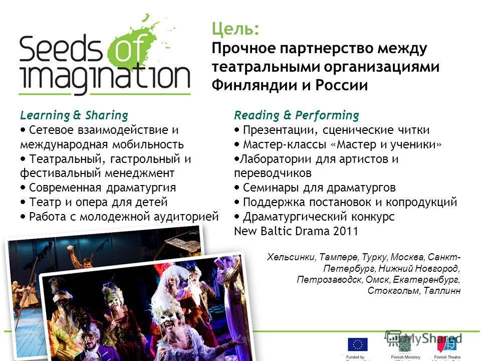 Learning & Sharing Сетевое взаимодействие и международная мобильность Театральный, гастрольный и фестивальный менеджмент Современная драматургия Театр и опера для детей Работа с молодежной аудиторией Reading & Performing Презентации, сценические читк