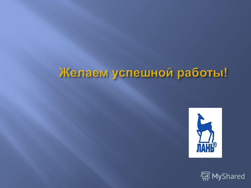 Желаем успешной работы !