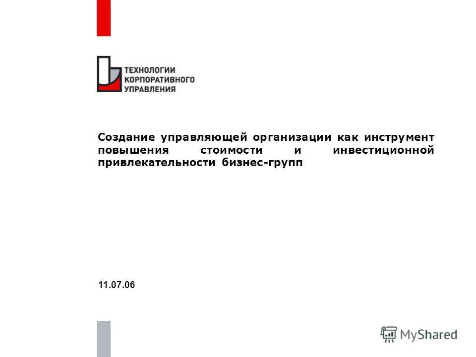 Создание управляющей организации как инструмент повышения стоимости и инвестиционной привлекательности бизнес-групп 11.07.06