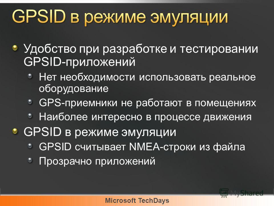 Удобство при разработке и тестировании GPSID-приложений Нет необходимости использовать реальное оборудование GPS-приемники не работают в помещениях Наиболее интересно в процессе движения GPSID в режиме эмуляции GPSID считывает NMEA-строки из файла Пр