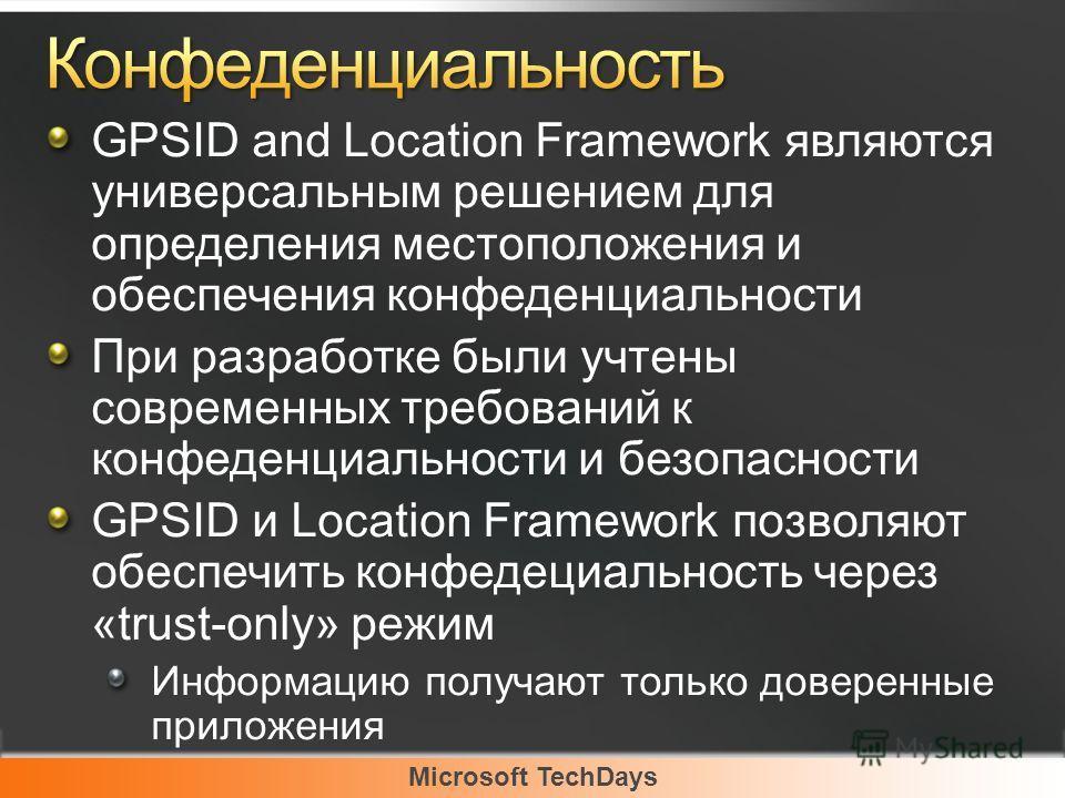Microsoft TechDays GPSID and Location Framework являются универсальным решением для определения местоположения и обеспечения конфеденциальности При разработке были учтены современных требований к конфеденциальности и безопасности GPSID и Location Fra