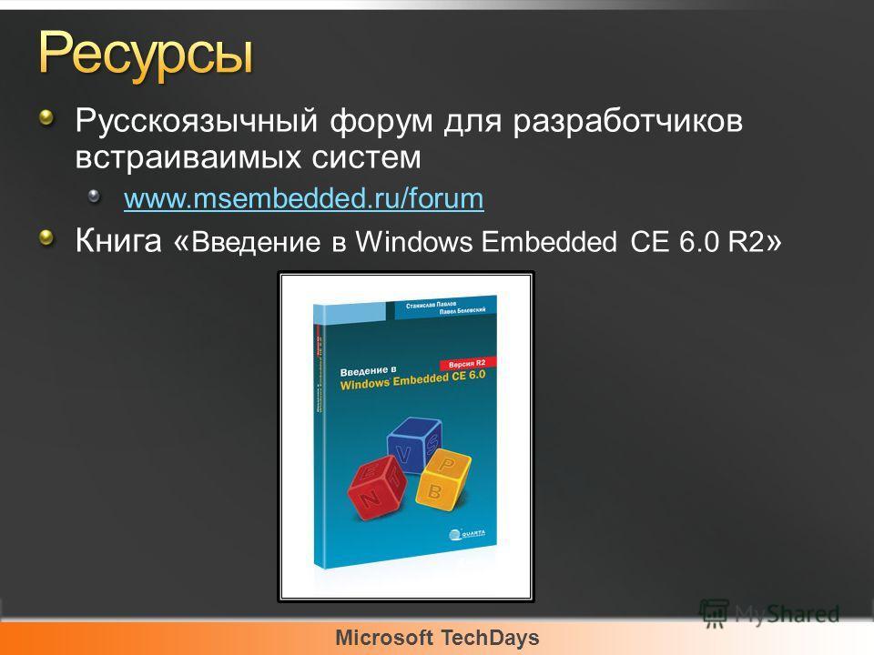 Microsoft TechDays Русcкоязычный форум для разработчиков встраиваимых систем www.msembedded.ru/forum Книга « Введение в Windows Embedded CE 6.0 R2 »