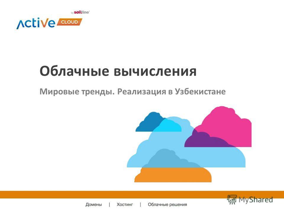 Мировые тренды. Реализация в Узбекистане Облачные вычисления