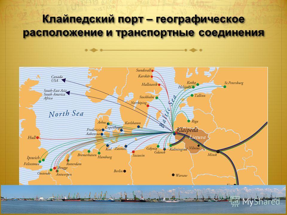 Клайпедский порт – географическое расположение и транспортные соединения