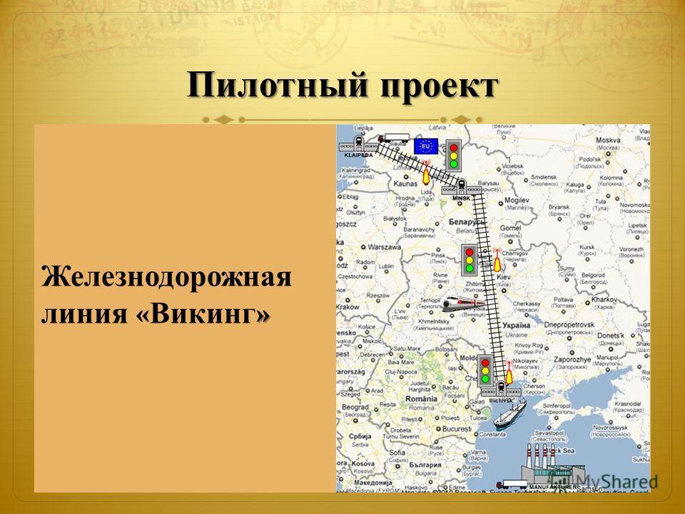 Пилотный проект Железнодорожная » линия « Викинг »