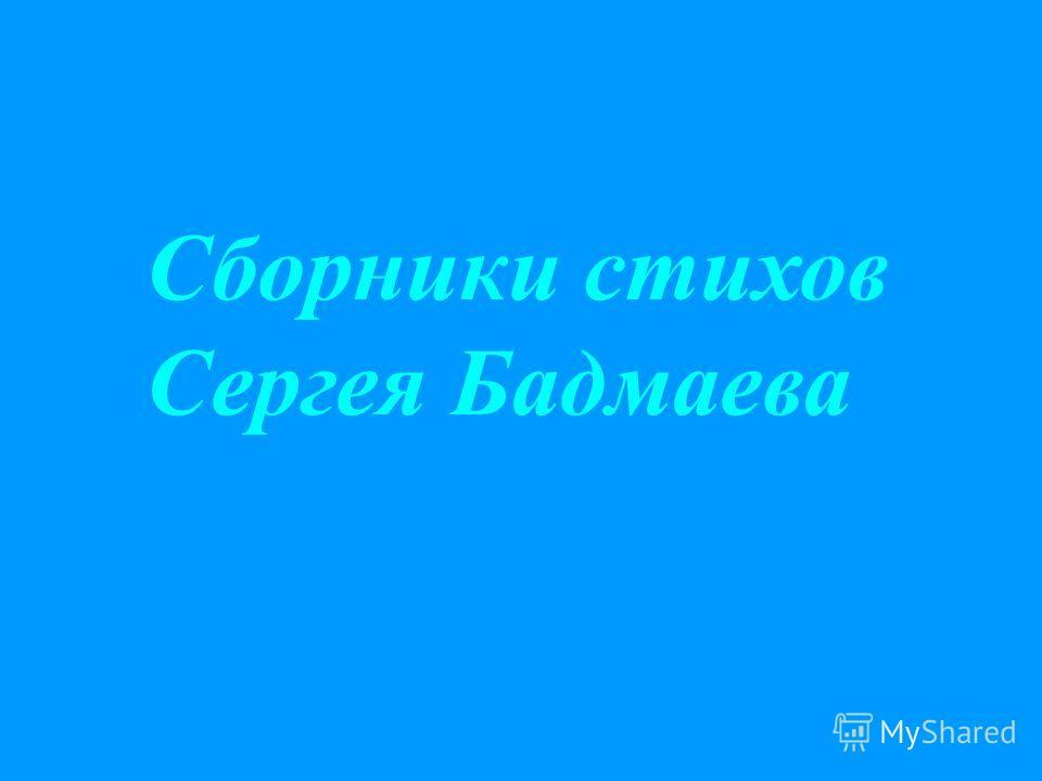 Сборники стихов Сергея Бадмаева