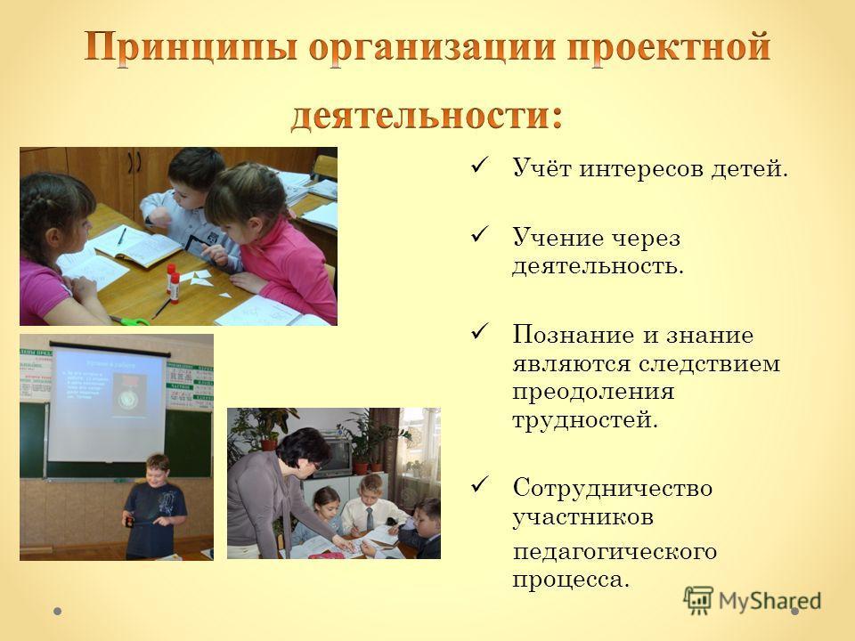 Учёт интересов детей. Учение через деятельность. Познание и знание являются следствием преодоления трудностей. Сотрудничество участников педагогического процесса.